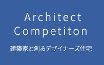 Architect Competiton 建築家と創るデザイナーズ住宅