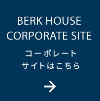 BERK HOUSE COPORATE SITE 建築家と創るデザイナーズ住宅