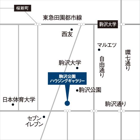 駒沢住宅展示場
