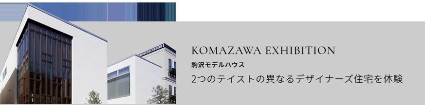 駒沢展示場