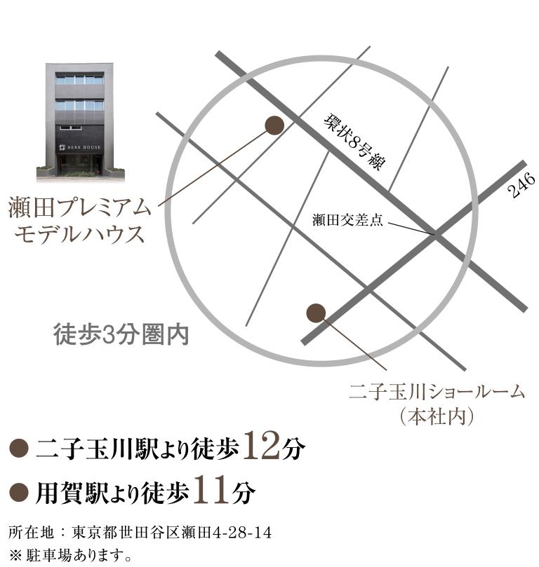 瀬田プレミアムモデルハウスへの道順