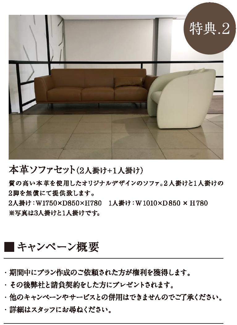 特典.2本革ソファーセット(2人掛け+1人掛け)