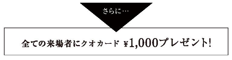 全ての来場者にクオカード ¥1,000プレゼント!