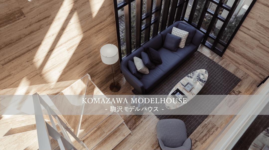 駒沢モデルハウス