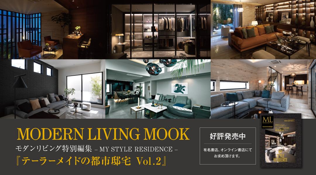 モダンリビング特別編集『テーラーメイドの都市邸宅Vol.2』