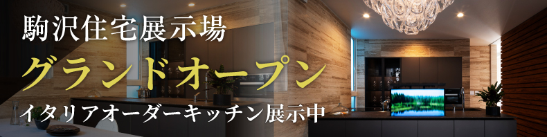 駒沢住宅展示場 大幅リニューアル