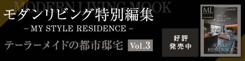 モダンリビング特別編集『テーラーメイドの都市邸宅Vol.3』