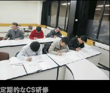 定期的なCS研修