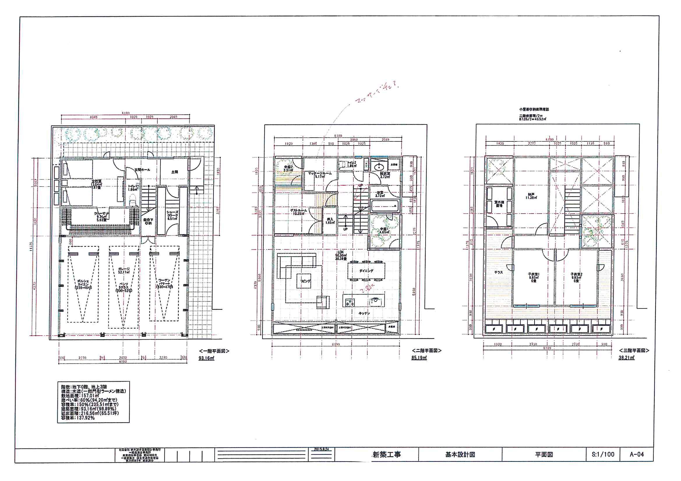 47坪の土地に建てる、高級感のある3階建てモダン住宅 〈後編〉 | ベルク